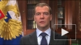 Медведев ответил Западу на развертывание системы ПРО в Е...