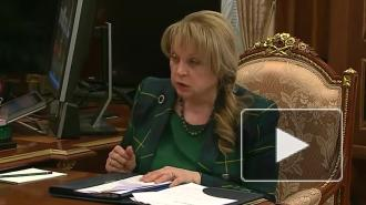 Памфилова доложила Путину о подготовке к выборам в Госдуму