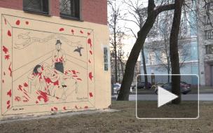 """""""Всего лишь несколько царапин"""": стрит-арт по мотивам картин Фриды Кало появился в Петербурге"""