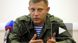На главу ДНР Александра Захарченко совершено покушение