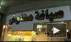 Грабёж ювелирного магазина в Багдаде привёл к ожесточённой перестрелке.