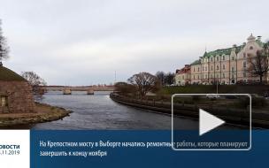 В Выборге начался ремонт Крепостного моста за 6 млн рублей