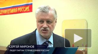 Сергей Миронов: Нам не страшен «Народный фронт»