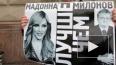 Милонов ударил по Мадонне и Леди Гаге прокуратурой