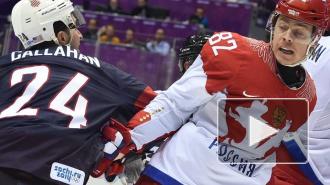 Объявлена причина незачета шайбы в матче Россия-США