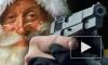 Банда вооруженных Дедов Морозов ограбила ломбард в Новосибирске