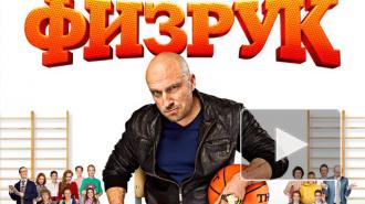 """Сериал """"Физрук"""" новые серии онлайн на ТНТ: Нагиев приударяет за Таней и спасает Наф-Наф"""