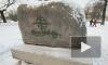 Соловецкий камень в Петербурге осквернили нацистской символикой