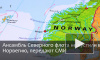 Ансамбль Северного флота не попал на фестиваль культуры в Норвегию