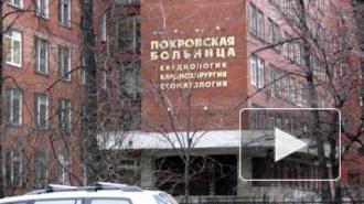 Петербурженка заплатит Покровской больнице 17 млн за испорченное имущество
