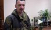 Последние новости Украины 17.06.2014: Стрелков просит помощи у России, в ДНР силовики стреляют даже по автобусам с детьми