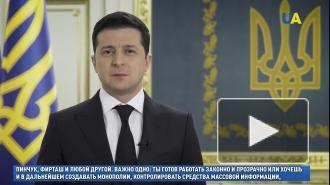 """Зеленский объявил о намерении побороть """"олигархический класс"""""""