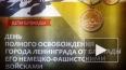 Малограмотный плакат ко Дню снятия блокады Ленинграда ...
