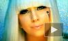 Милонову будет, чем заняться: заступница геев Леди Гага даст концерт в Петербурге