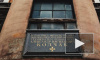 Вандалы залили черной краской мемориальную табличку Колчаку в Петербурге