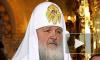 Патриарх Кирилл просит освободить архимандрита Ефрема