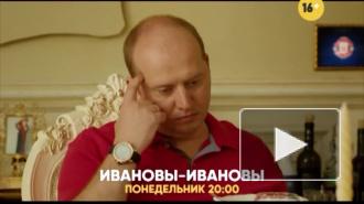 """""""Ивановы-Ивановы"""" 1 сезон, 10 серия: Иван и Даниил отбиваются от рук"""