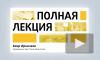 Лекция: Баир Иринчеев о сражении при Тали-Ихантала