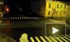 Видео: три человека пострадали в результате ночной аварии в Петергофе