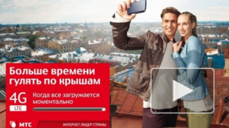 В Петербурге презентовали LTE от MTC