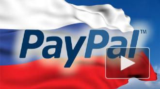 PayPal прекратил работу на территории Крыма