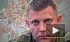 Мощный взрыв прогремел в Донецке во время встречи Захарченко с журналистами, трое погибли