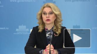 Голикова призвала туроператоров не продавать путевки в Турцию на даты после 1 июня