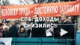 За год реальные доходы петербуржцев упали на 3,3%