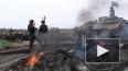 Ополченцы ДНР окружили 5 тысяч украинских военных
