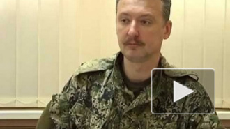Игорь Стрелков уверен, что перемирие завершится негативными последствиями, и не вернется на Донбасс
