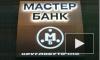В Мастер-банке идут обыски, вкладчики лишились денег