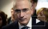 """Дело """"ЮКОСа"""" пересмотрят: с Ходорковского могут списать долги"""