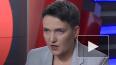 Савченко раскритиковала Россию и США за осуждение ...