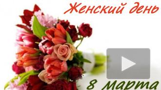 8 марта: прикольные, смешные и красивые поздравления с праздником маме, жене, любимой