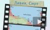 Повстанцы: Каддафи будет побежден, когда падет Сирт