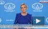 В МИД России выразили демарш послу Чехии