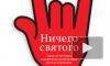 Артемий Лебедев хочет оскорблять чувства верующих официально
