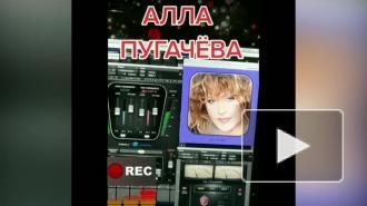 Саундпродюсер Пугачевой выставил ее голос без прикрас