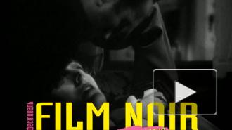 Кинофестиваль «FILM NOIR. ДРУГАЯ СТОРОНА ГОЛЛИВУДА»