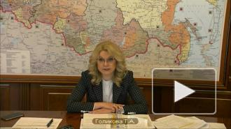 Голикова сообщила о снижении темпов прироста случаев коронавируса