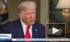 Трамп считает, что Байден ничего не сделал для решения проблемы расизма