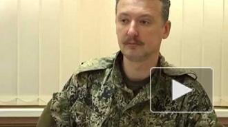 Назначен новый глава минобороны ДНР, заменивший Игоря Стрелкова