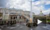 В Петергофе запустили фонтаны: летний сезон открыт