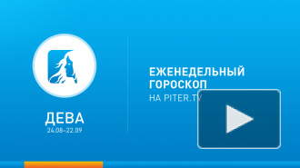 Дева. Гороскоп с 24 февраля по 2 марта 2014