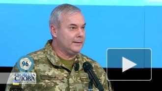 Украинские военные не заметили признаков подготовки России к войне