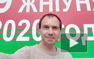 Петербуржец, случайно угодивший в белорусское СИЗО, рассказал о своем задержании