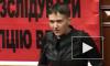 Савченко шокировала Украину предложением прекратить войну в Донбассе