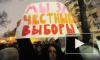 Более 33 тысяч намерены прийти на мирный митинг на Болотной площади