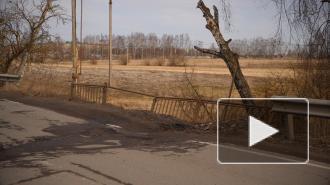 Жители поселка Детскосельский жалуются на мост в аварийном состоянии