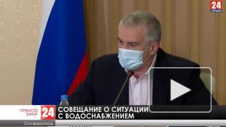 Аксенов поручил проработать худшие сценарии сводоснабжением Крыма
